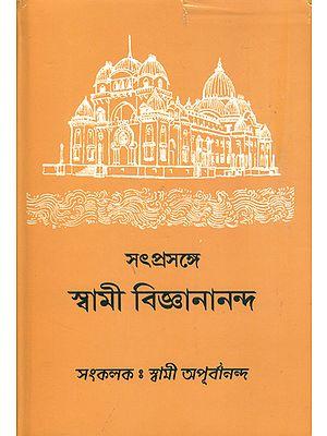 সৎপ্রসঙ্গ স্বামী বিজ্ঞানানন্দ: Satprasanga Swami Vijnanananda (Bengali)