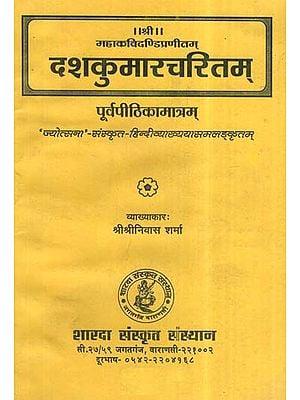 दशकुमारचरितम्- Dasha kumara Charitam