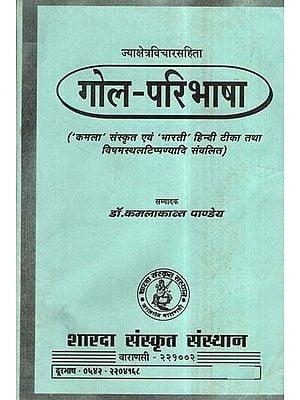 गोल-परिभाषा- Gola Paribhasa