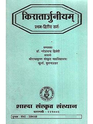 किरातार्जुनीयम्- Kiratarjuniyam (Canto- 1-2)