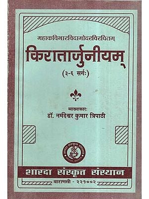 किरातार्जुनीयम्- Kiratarjuniyam (Canto- 3-6)