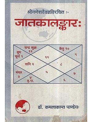 जातकालङ्कार: Jatak Alamkar