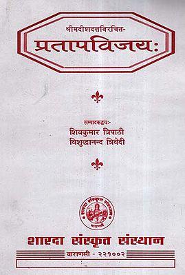 प्रतापविजय:- Pratap Vijaya