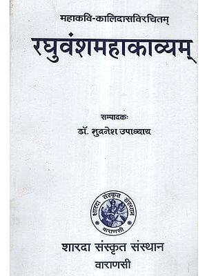 रघुवंशमहाकाव्यम्- Raghuvansha Mahakavyam of Kalidasa