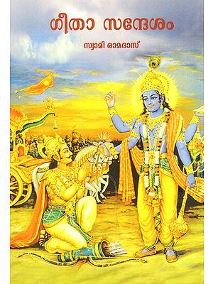 Gita Sandesh (Malayalam)
