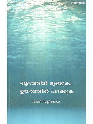 Dive Deep and Solar High (Malayalam)