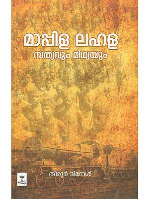 Mappila Lehala Sathyavum Mithyayum (Malayalam)