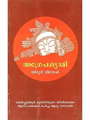 Agrepasyami in Malayalam (Novel)