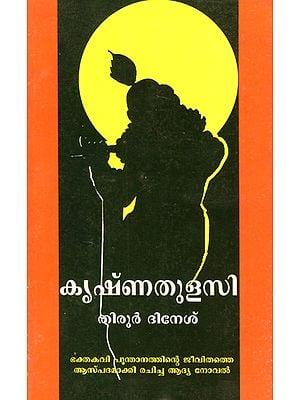 Krishnathulasi (Malayalam)