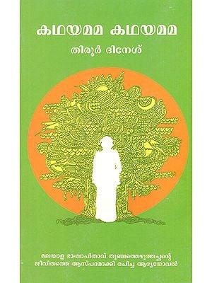 Kathayamama Kathayamama (Malayalam)