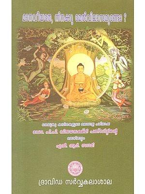 Manaviyate Ninakku Melvilasamunto (Malayalam)