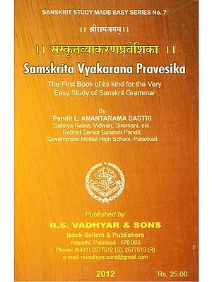 संस्कृतव्याकरणप्रवेशिका - Samskrita Vyakarana Pravesika (The First Book of its Kind for the Very Easy Study of Sanskrit Grammar)
