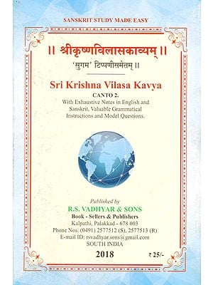 श्रीकृष्णविलासकाव्यम् - Sri Krishna Vilasa Kavya- Canto 2 (With Exhaustive Notes in English and Sanskrit, Valuable Grammatical Instructions and Model Questions)