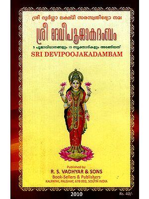 Sri Devi Pooja Kadambam (Malayalam)