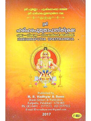 Hariharaputra Upastikarmha (Malayalam)