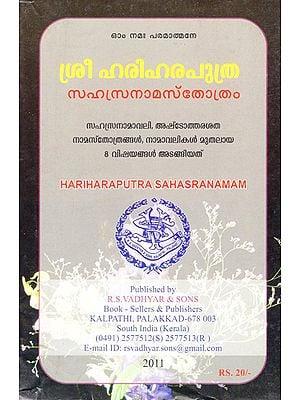 Hariharaputra Sahasranamam (Malayalam)