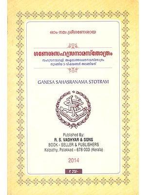 Ganesa Sahasranama Stotram (Malayalam)