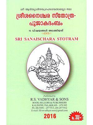 Sri Sanaischara Stotram (Malayalam)