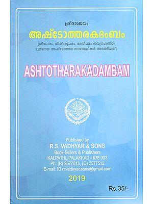 Ashtothara Kadambam (Malayalam)
