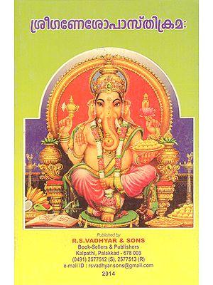 Ganeshopastikarmama (Malayalam)