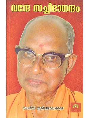 Vande Sachidanandam (Malayalam)