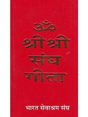 ॐ श्री श्री संघ गीता- Om Shri Shri Sangh Gita
