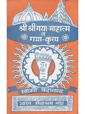 श्री श्री गया- माहात्म्य व गया- कृत्य- Shri Shri Gaya Mahatmya and Gaya Kritya