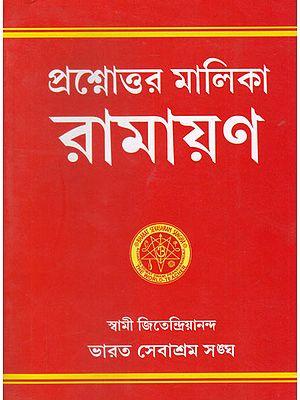 Prasnottar Malika Ramayana (Bengali)