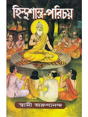 Hindu Shastra Parichay (Bengali)