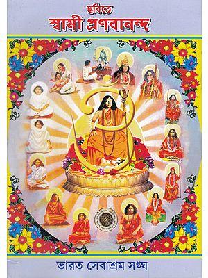 Chhabite Swami Pranabananda (Bengali)