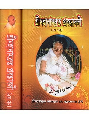 Shri Mahanambrata Prabandhabali in Bengali (Set of 2 Volumes)