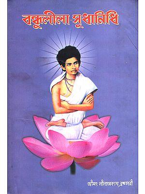 Bandhulila- Sudhanidhi- Life of Lord Jagadbandhu Sundar in Poetry in Bengali (Vol. I+II+III)
