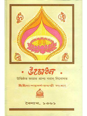 শ্রী শ্রীমা শতবর্ষা জয়ন্তী সংখ্যা : Shri Shrima Shatavarsa Jayanti Sankhya (Bengali)