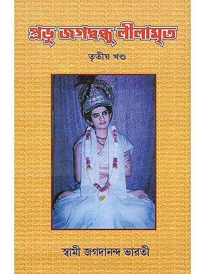 প্রভু জগবন্ধু লীলামৃত : Prabhu Jagavandhu Lilamrit (Bengali)