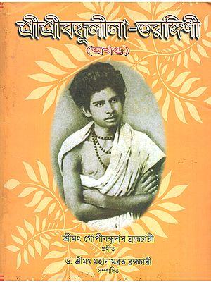 Shree Shree Bandhulila- Tarangini: A Complete Life of Lord Jagadbandhu Sundar (Bengali)