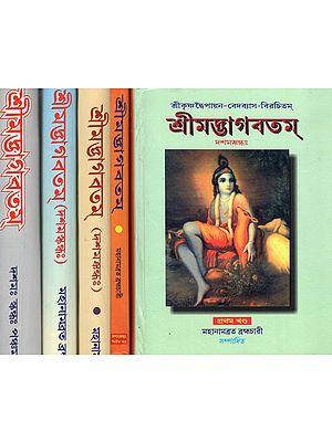 শ্রীমদ্ভগবতম্ (দশম খণ্ড) - Shrimad Bhagawat in Bengali (Set of 5 Volumes)