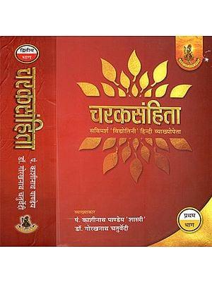 चरकसंहिता- Caraka Samhita (Set Of 2 Volumes)