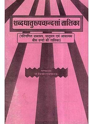 शब्द धातुरूपच्छन्दसां तालिका- Shabda Dhaturoop Chhandasam Talika