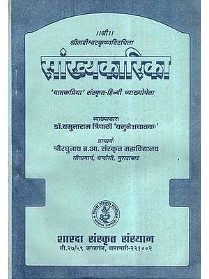 सांख्यकारिका- Samkhya Karika