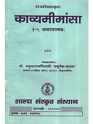 काव्यमीमांसा- Kavya Mimamsa: Chapter- 1-5 (An Old And Rare Book)