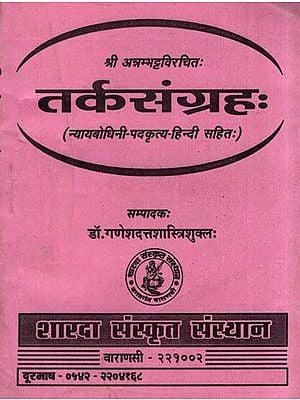 तर्कसंग्रह- Tarka Samgraha