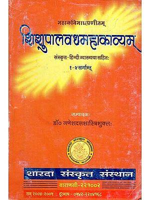 शिशुपालवध महाकाव्यम्- Shishupala Vadha Mahakavyam- Cantos 1-4 (An Old And Rare Book)