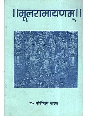 मूलरामायणम्- Mula Ramayanam