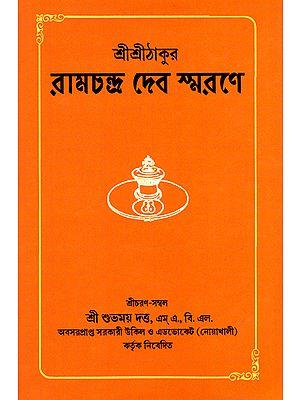 শ্রী শ্রী ঠাকুর রামচন্দ্র দেব স্মরণ : Shri Shri Thakur Ramchandra Dev Smran (Bengali)
