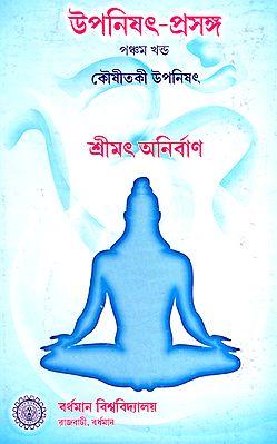 উপনিষৎ প্রসঙ্গ (প্রথম খন্ড): Upanishad Prasanga (Vol-1 in Bengali)