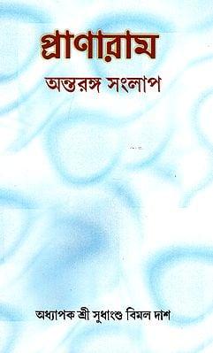 প্রাণারাম অন্তরঙ্গ সংলাপ: Intimate Dialogue by Pranaram (Bengali)