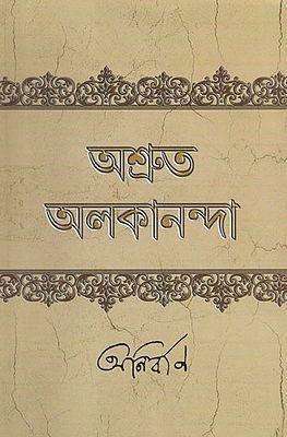 Ashruta Alakananda (Bengali)