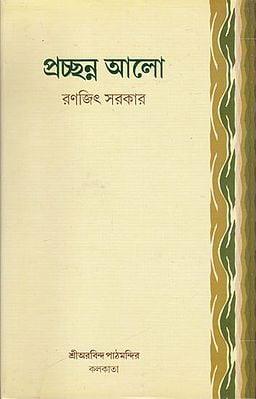 Pracchanno Alo (Kovita Sankalan in Bengali)