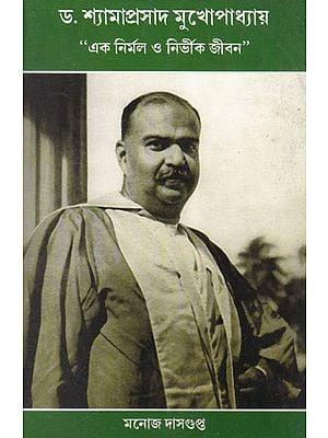 Dr. Shyama Prasad Mukhopadhyay (Ek Nirmal Or Nirbhik Jibon in Bengali)