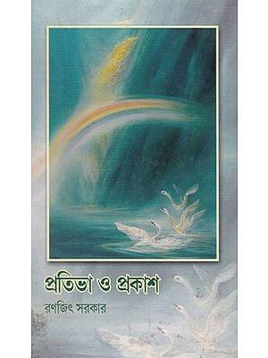 Pratibha Or Prokash (Bengali)